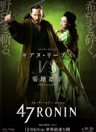 47 RONIN Poster 02