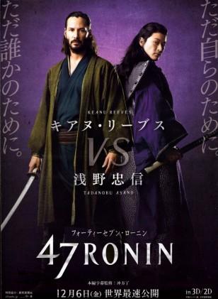 47 RONIN Poster 03
