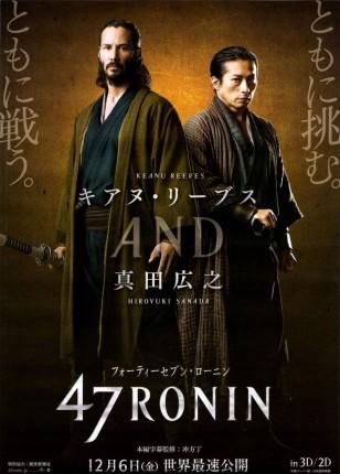 47 RONIN Poster 04