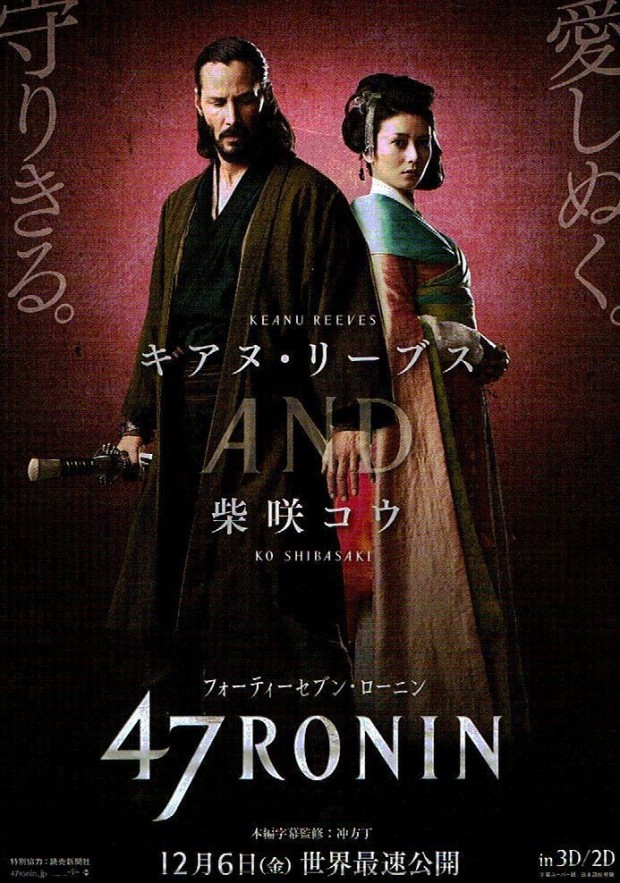 47 RONIN Poster 05