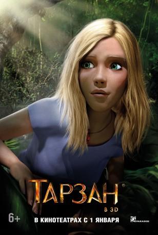 TARZAN 3D Poster 01