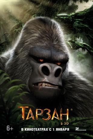 TARZAN 3D Poster 03