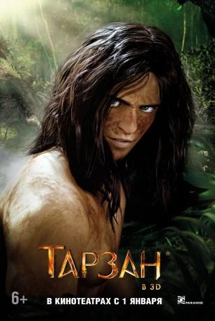 TARZAN 3D Poster 04