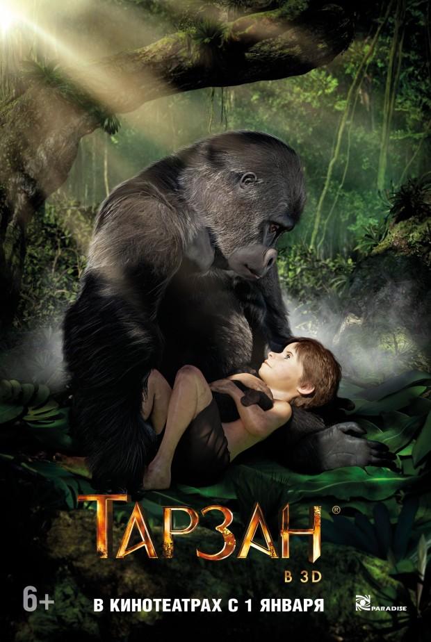 TARZAN 3D Poster 05