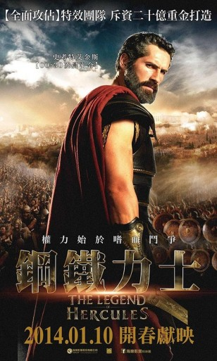 The Legend of Hercules Poster 02
