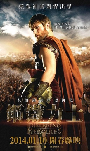 The Legend of Hercules Poster 03