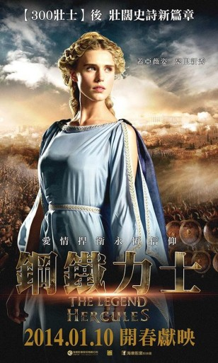 The Legend of Hercules Poster 04
