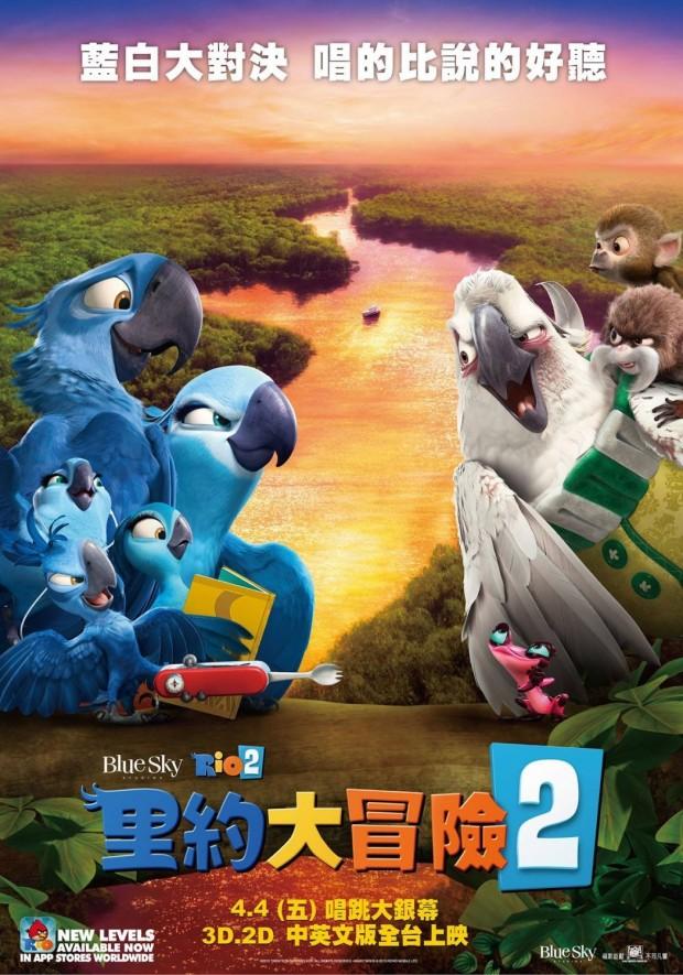 RIO 2 International Poster