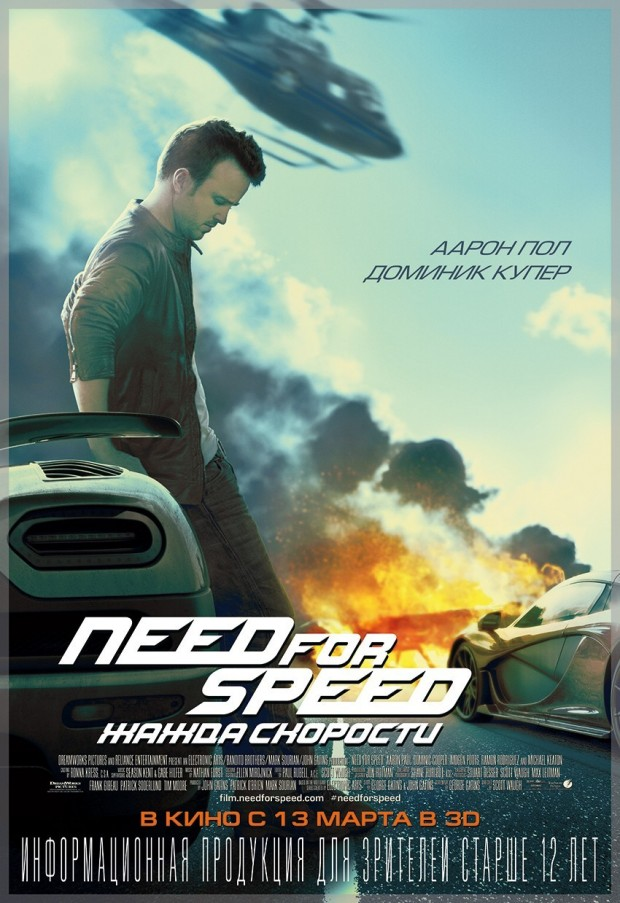 NEED FOR SPEED International Poster