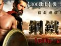 THE LEGEND OF HERCULES International Character Posters